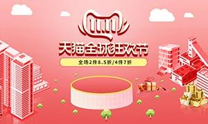 天貓雙11粉色主題首頁模板PSD素材