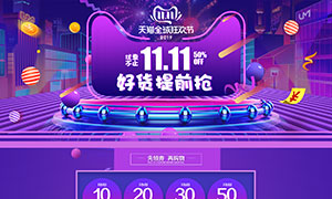 天貓雙11紫色主題首頁設計模板PSD素