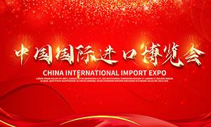 中国国际进口博览会活动背景PSD素材