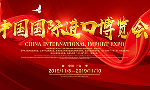 中国国际进口博览会喜庆背景PSD素材