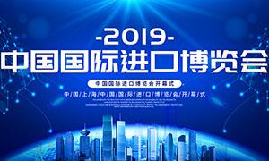 2019中国国际进口博览会宣传栏PSD素材