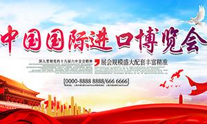 中国国际进口博览会宣传展板PSD素材