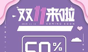 粉色主题双11满减活动海报PSD素材