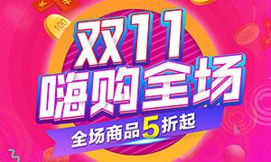 双11嗨购全场促销海报设计 澳门最大必赢赌场