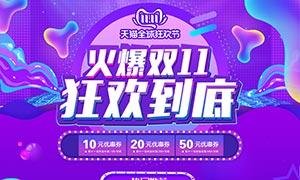 淘宝双11紫色主题首页设计模板PSD素