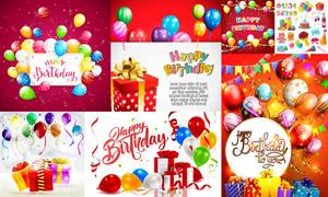 红色喜庆生日气球与礼物盒矢量素材