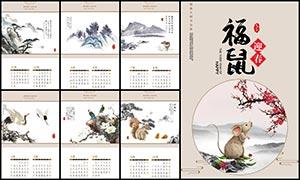 2020中国风鼠年挂历设计模板PSD素材
