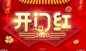 2020鼠年红色喜庆挂历设计PSD素材