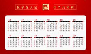 2020鼠年红旗喜庆挂历模板PSD素材