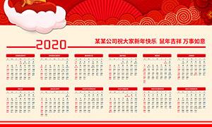 2020鼠年红色大气挂历设计PSD素材