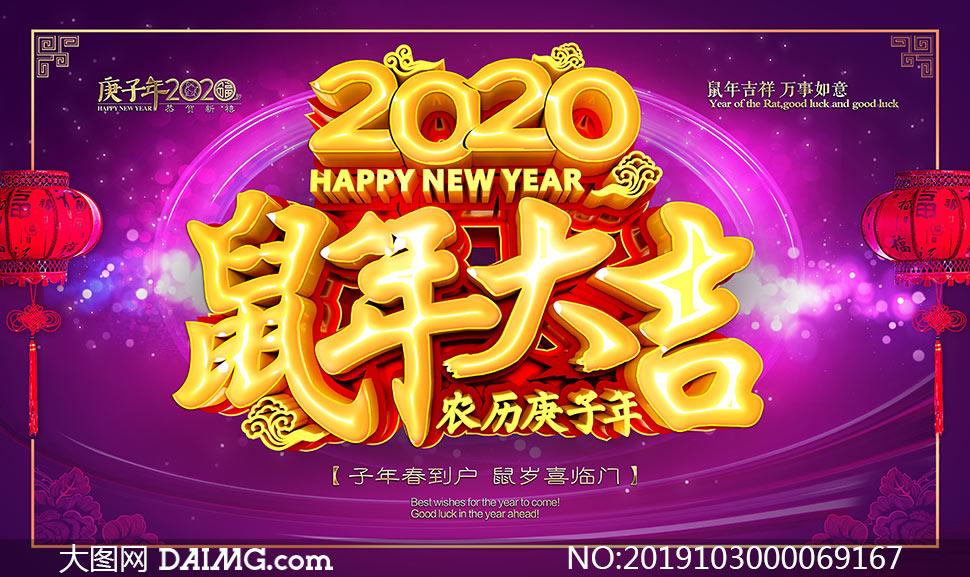2020鼠年大吉喜庆海报设计psd源文件