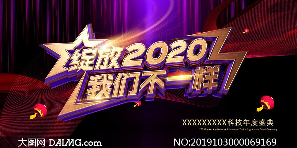 2020企业年会主题宣传海报PSD源文件