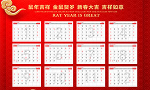 2020红色主题挂历设计模板PSD素材