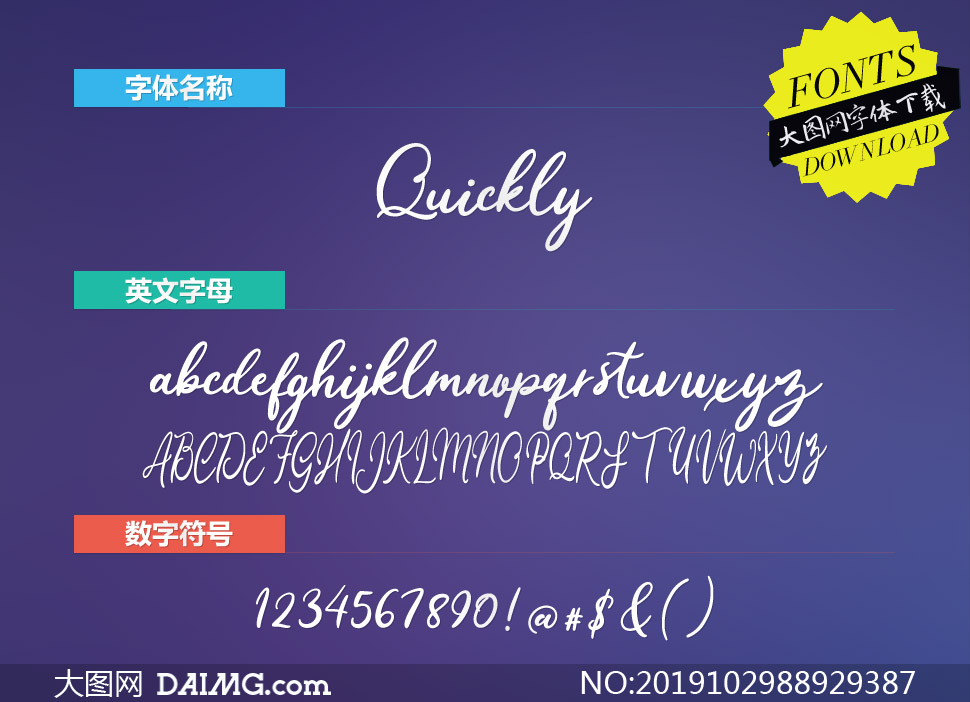 Quickly(英文字体)