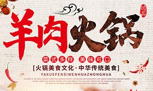 羊肉火锅美食促销海报设计PSD素材
