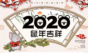 2020中国风古典鼠年挂历设计PSD素材