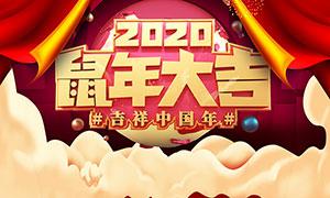 2020鼠年大吉簡約年歷設計模板PSD素材