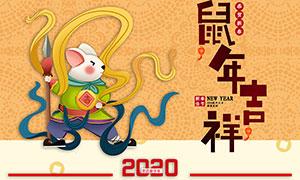 2020鼠年吉祥年歷設計模板PSD素材