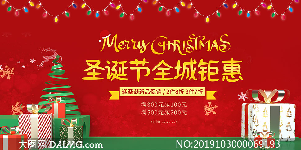 圣诞节全城钜惠海报设计PSD源文件