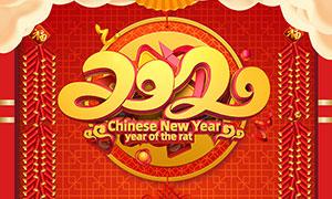 2020中国年鼠年挂历设计 澳门最大必赢赌场