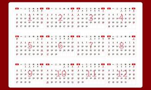 2020福滿鼠年掛歷設計模板PSD素材
