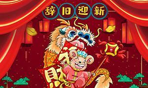 2020鼠年中國傳統風格年歷模板PSD素材