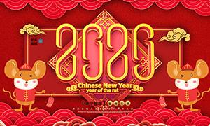 2020创意的鼠年宣传海报设计PSD素材