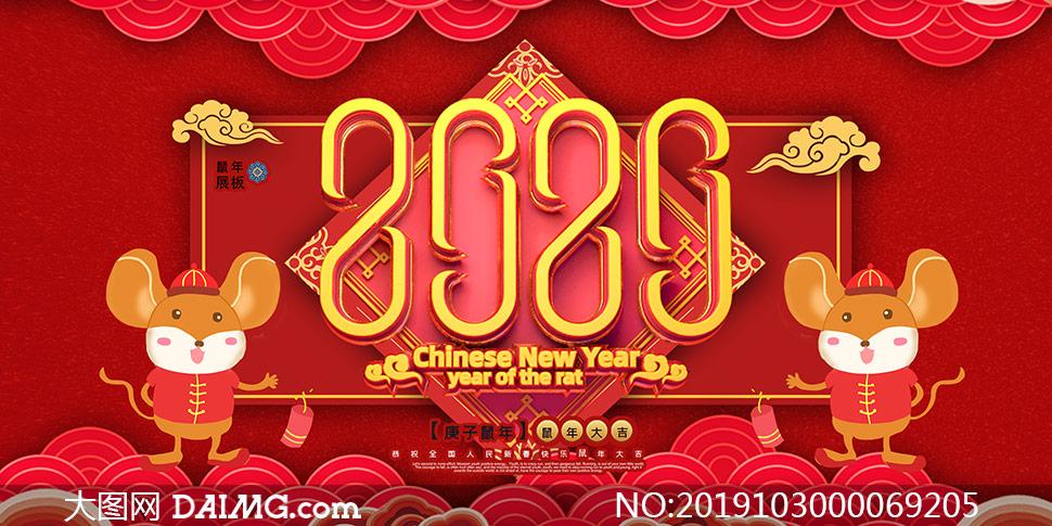 2020创意的鼠年宣传海报设计psd素材图片