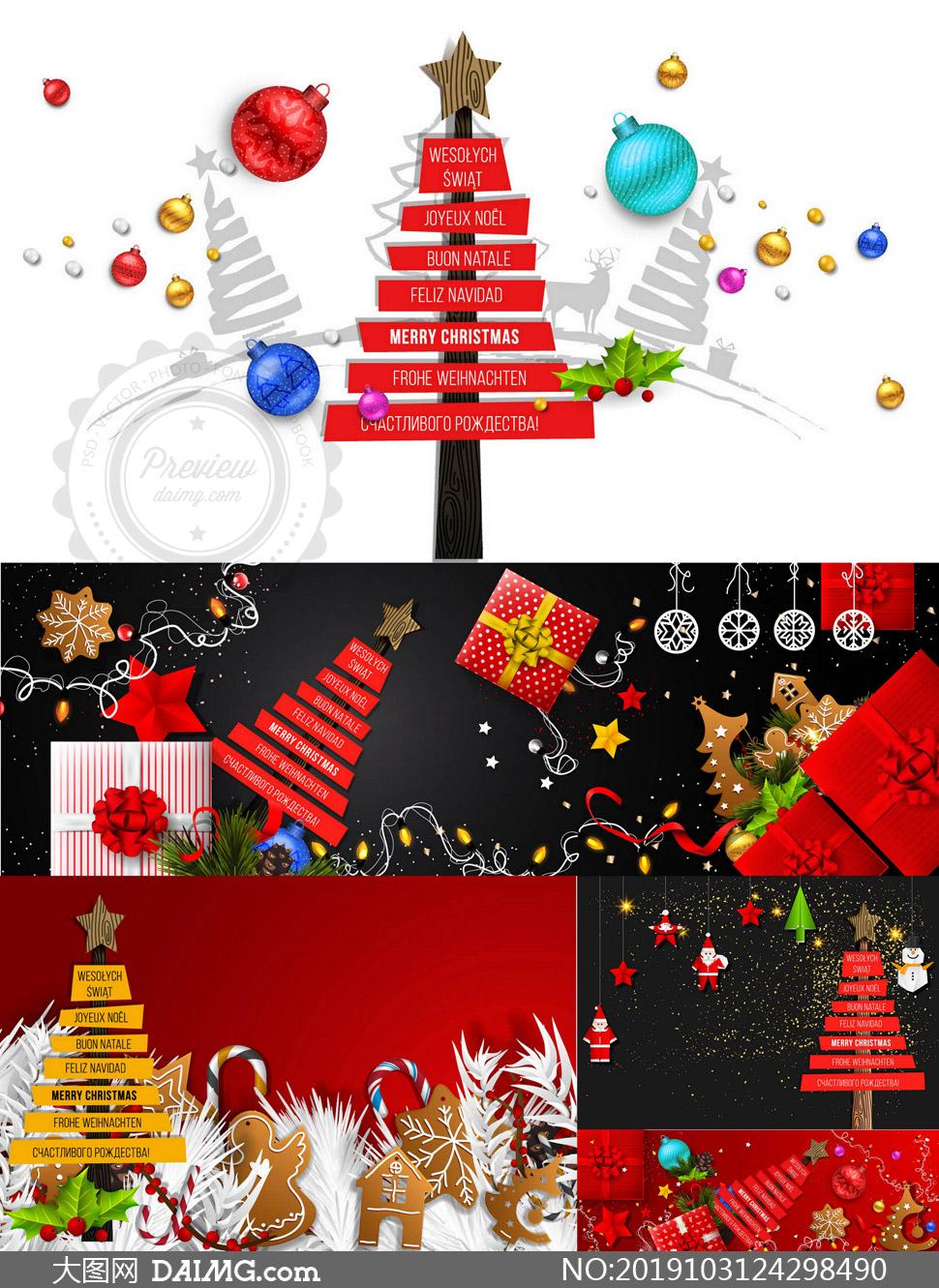 礼物盒与创意圣诞树等圣诞矢量素材