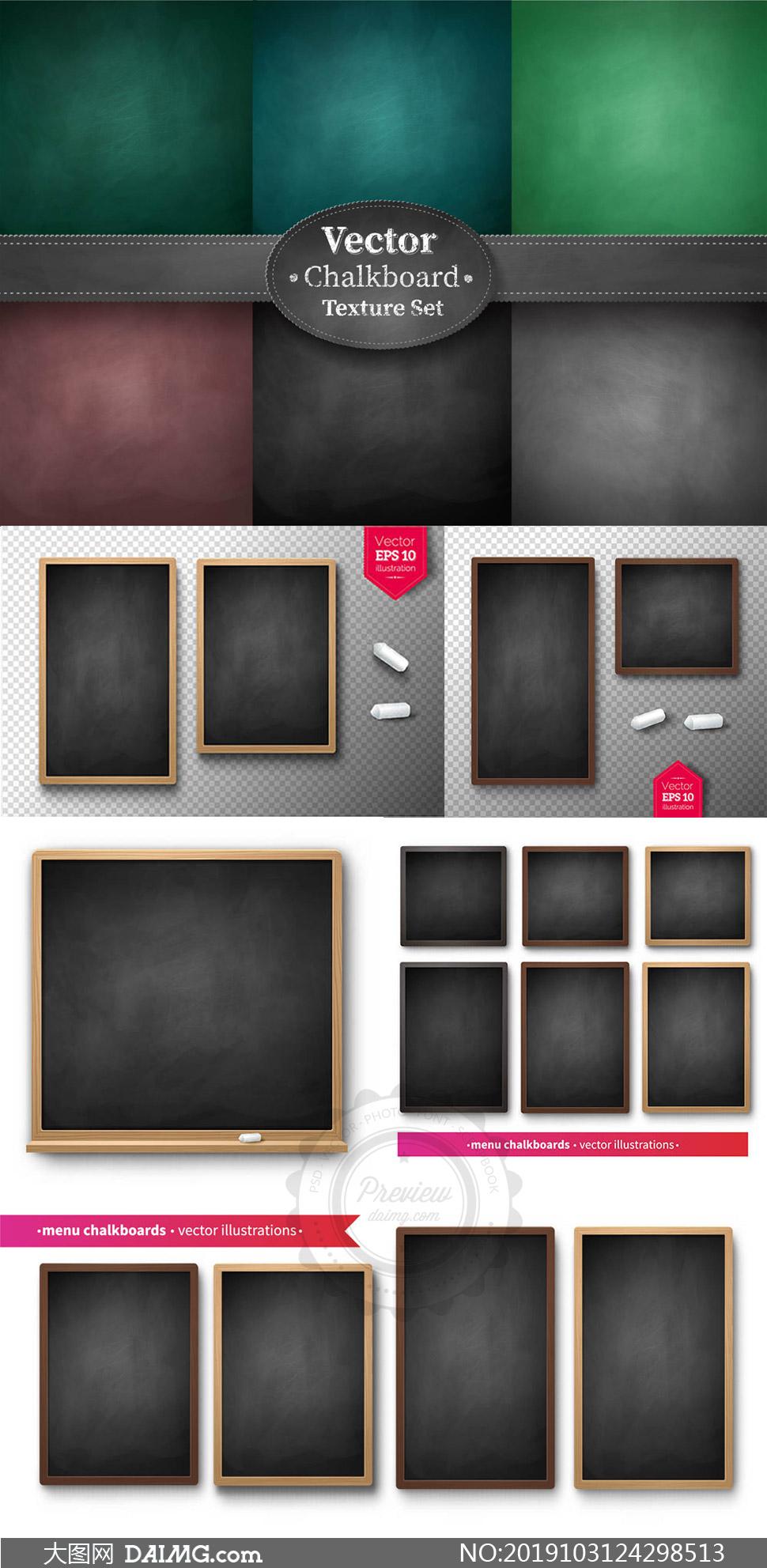 粉笔与质感黑板纹理背景等矢量素材