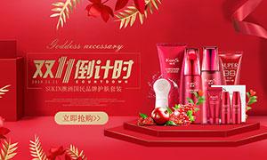 天猫化妆品双11全屏海报PSD素材