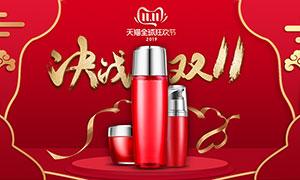 淘宝化妆品双11狂欢节PSD素材
