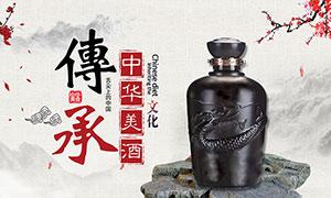 淘宝中华传统美酒海报设计PSD源文件