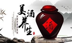 淘宝中国风美酒养生海报设计PSD素材