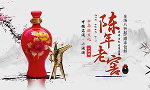 淘宝中华酒文化全屏海报设计PSD素材