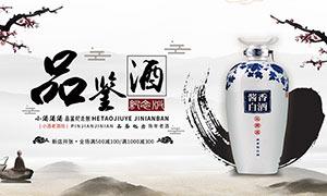 天猫白酒中国风主题海报设计PSD素材