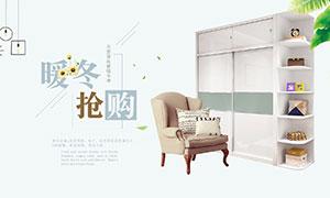 天猫沙发冬季促销海报设计PSD源文件