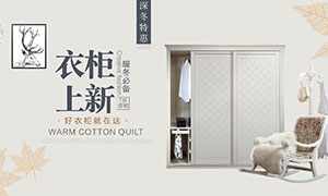 淘宝简约风格家具海报设计PSD源文件