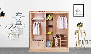 淘寶家具衣柜促銷海報設計PSD素材