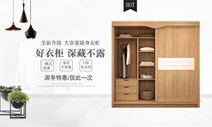 淘寶冬季衣柜促銷海報設計PSD素材