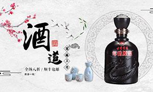 淘宝古井贡酒促销海报设计PSD素材