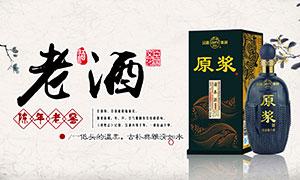 淘宝中国风主题白酒海报设计PSD素材