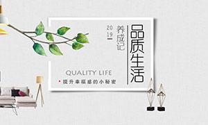 淘寶品質生活家具海報設計PSD素材