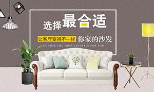天猫沙发简约风格海报设计PSD素材