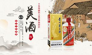 淘宝茅台酒全屏促销海报设计PSD素材