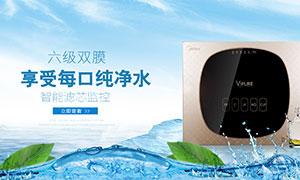 淘宝美的净水器促销海报PSD素材