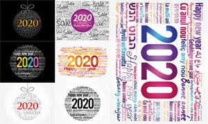 文字數字字母符號組合創意矢量素材