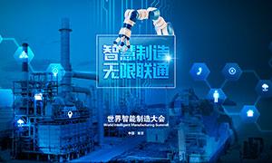 世界智能制造大会宣传海报PSD素材