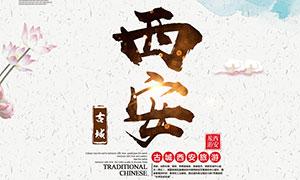 古城西安旅游宣传海报设计PSD素材