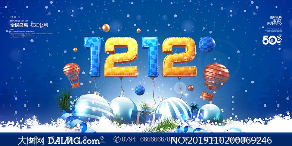 双12创意电商海报设计psd源文件